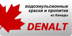 Купить Водоэмульсионные краски и пропитки DENALT с доставкой