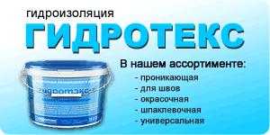 Купить Гидроизоляция ГИДРОТЕКС с доставкой