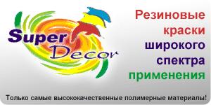 Купить резиновые краски Super Decor Супер Декор с доставкой