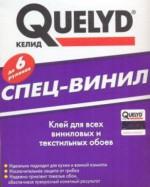 Купить  Quelyd Клей обойный Спец. Виниловый 0, 3кг - купить с доставкой с доставкой